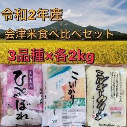 会津米食べ比べセット