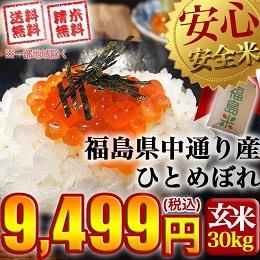 中通り産ひとめぼれ 玄米30kg