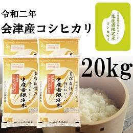 会津産コシヒカリ20kg