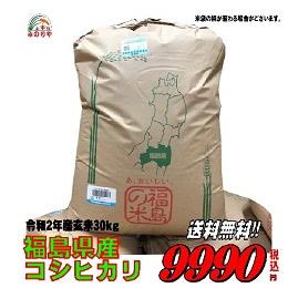 福島県産コシヒカリ 玄米30kg