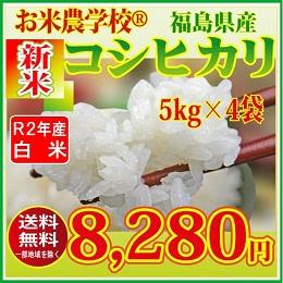 福島県産コシヒカリ 精米20kg