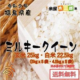 ミルキークイーン玄米25kg