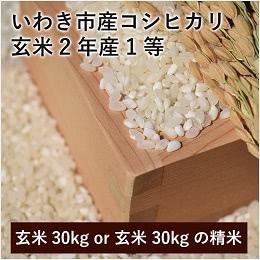いわき市産コシヒカリ玄米30kg