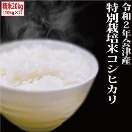 会津産コシヒカリ 精米 20kg