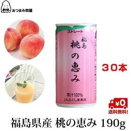 桃の恵み 190g×30本
