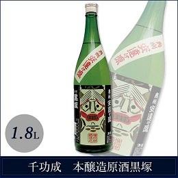 千功成 本醸造原酒 黒塚