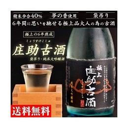 庄助古酒 純米大吟醸 720ml
