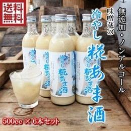 味噌蔵の糀あま酒 500ml×6