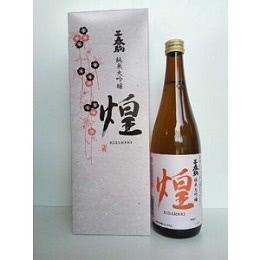 三春駒純米大吟醸「煌」