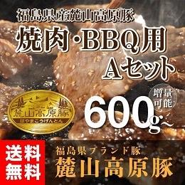 麓山高原豚 焼き肉 セット