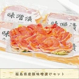 福島県産豚味噌漬け3種セット