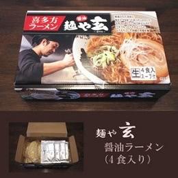 喜多方ラーメン麺や玄(4食入り)