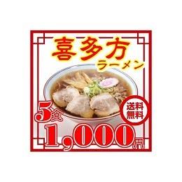 喜多方ラーメン 5食 セット