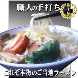 白河ラーメン10食