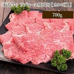 リブロース焼き肉用