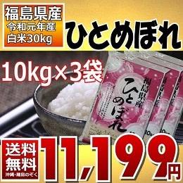 福島県 ひとめぼれ 30kg