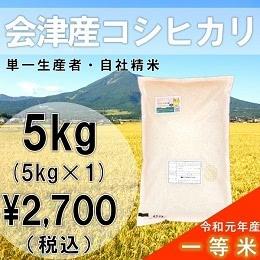 会津産 コシヒカリ 5kg白米