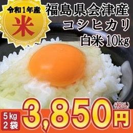福島県会津産 コシヒカリ10kg