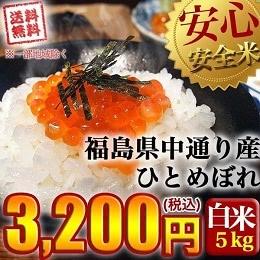 福島県中通り産ひとめぼれ 5kg
