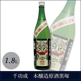 千功成 本醸造原酒 1.8L