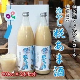 味噌蔵の糀あま酒 900ml×2