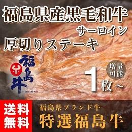 福島県産黒毛和牛 厚切りステーキ