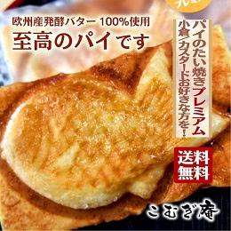 パイのたい焼き