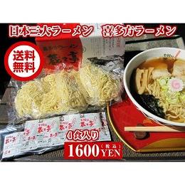 喜多方ラーメン 蔵々亭 4食