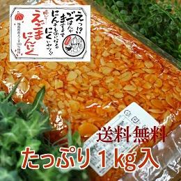 えごまにんにくラー油 (1kg)
