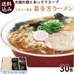 喜多方ラーメン 30食
