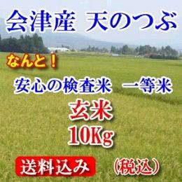 会津産天のつぶ 玄米10kg