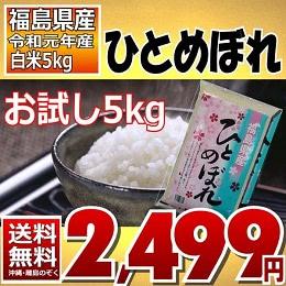 福島県 ひとめぼれ 5kg