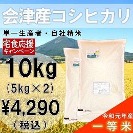 福島県会津産こしひかり10kg