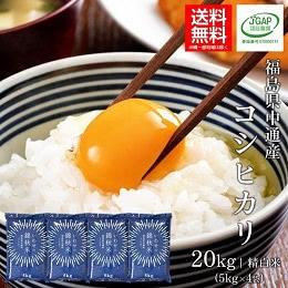 福島県中通産コシヒカリ 20kg