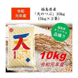 福島県産米「天のつぶ」10kg