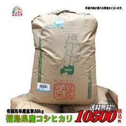 福島県産コシヒカリ30kg