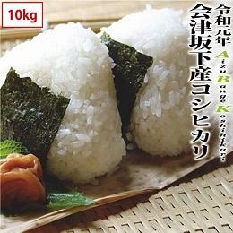 会津坂下町産コシヒカリ 10kg