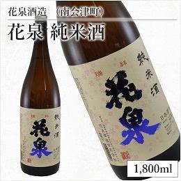 花泉 純米酒 1,800ml