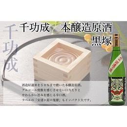 本醸造原酒 黒塚 720ml