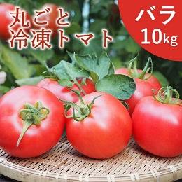 丸ごと冷凍トマトバラ10kg
