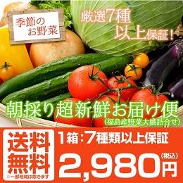 野菜7品種詰め合わせ