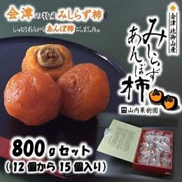 会津みしらずあんぽ柿