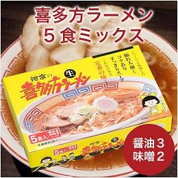 喜多方ラーメン 5食ミックス