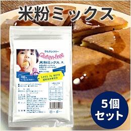 米粉ミックス5個セット
