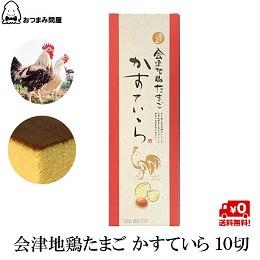 会津地鶏たまご かすていら