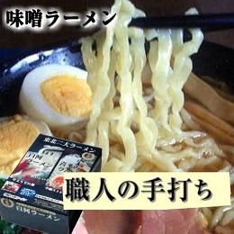 味噌ラーメン白河ラーメン10食