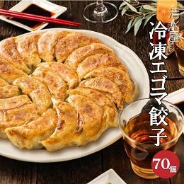 冷凍エゴマ餃子(23g×70個)