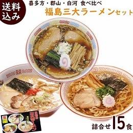 福島三大ラーメン15食