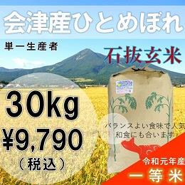 福島県会津産ひとめぼれ 30kg