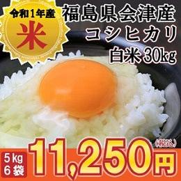 福島県会津産 白米30kg